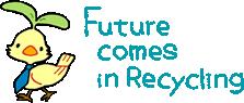 リサイクルで未来クル!