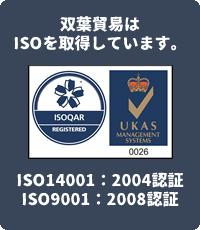 双葉貿易はISOを取得済みの優良企業です
