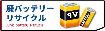 廃バッテリーリサイクル
