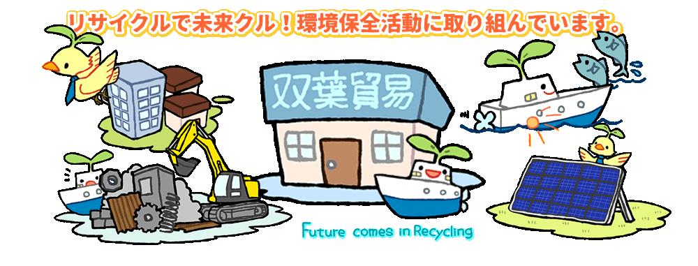 双葉貿易は新潟県三条市の鉄・非鉄のスクラップ・雑品のリサイクル・リユースで地球にやさしい事業を推進しています。